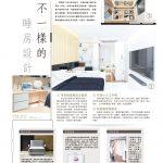 不一樣的睡房設計 – 都市日報