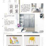 工作間設計提案 – 都市日報